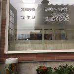 カットハウスゆう様店舗改装工事/2020/8/7完成